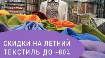 ЛЕТНИЙ ТЕКСТИЛЬ -80%