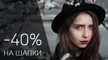 НОРКОВЫЕ ШАПКИ -40%