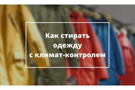 Как стирать одежду с климат-контролем?