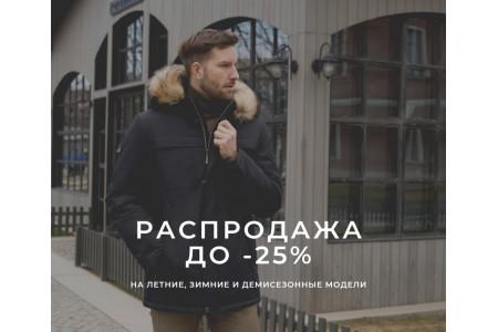 Распродажа до-25%