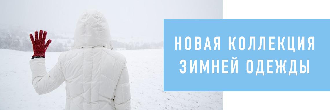 Скидки на зиму -20